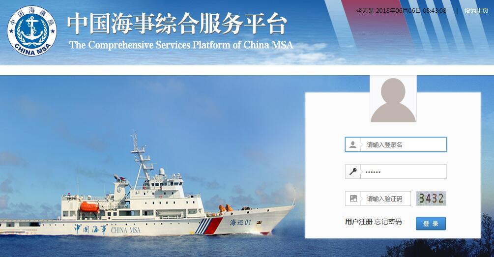 海事综合服务平台开户说明
