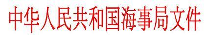 关于修改《中华人民共和国海上海事行政处罚规定》的决定